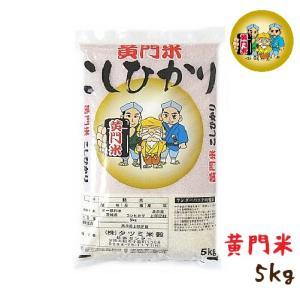 米 5kg コシヒカリ 茨城県産 黄門米 白米|harika-gift