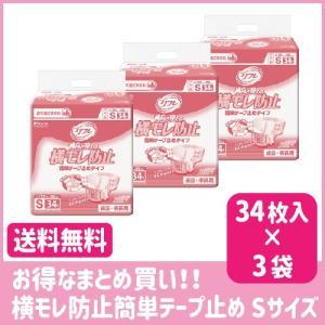 大人用紙おむつ 介護用紙パンツ リフレ 簡単テープ止めタイプ 横モレ防止 Sサイズ 34枚入り 1袋|harika-gift