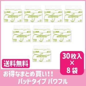 大人用紙おむつ 介護用紙パンツ リフレ パッドタイプ パワフル 30枚入り 1袋|harika-gift
