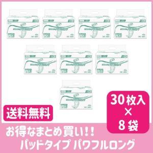 大人用紙おむつ 介護用紙パンツ リフレ パッドタイプ パワフルロング 30枚 1袋|harika-gift