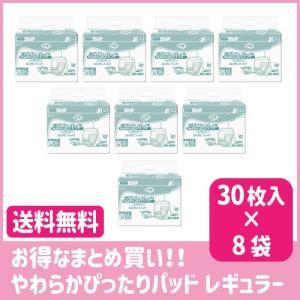 大人用紙おむつ 介護用紙パンツ リフレ はくパンツ用 やわらかぴったり パッド レギュラー 30枚入り 1袋|harika-gift