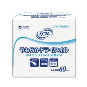 清拭タオル リフレ やわらかドライタオル 60枚入り 1袋|harika-gift