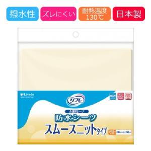 防水シーツ スムースニット タイプ レギュラー|harika-gift