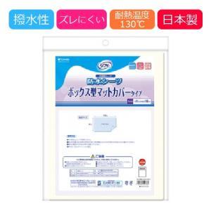 防水シーツ ボックス型 マットカバー タイプ 1枚入り【介護用品】【シーツ】|harika-gift