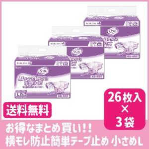 まとめ買い 大人用紙おむつ 介護用紙パンツ リフレ 簡単テープ止めタイプ 横モレ防止 小さめLサイズ 26枚×3袋 送料無料|harika-gift
