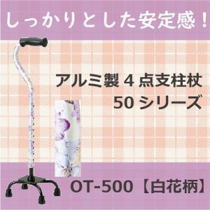 杖 ステッキ 自立 軽量 介護 マキテック アルミ製4点支柱杖50シリーズ 白花柄 OT-500|harika-gift