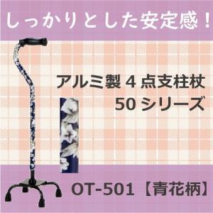 杖 ステッキ 自立 軽量 介護 マキテック アルミ製4点支柱杖50シリーズ 青花柄 OT-501|harika-gift