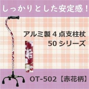 杖 ステッキ 自立 軽量 介護 マキテック アルミ製4点支柱杖50シリーズ 赤花柄 OT-502|harika-gift