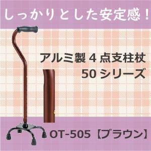 杖 ステッキ 自立 軽量 介護 マキテック アルミ製4点支柱杖50シリーズ ブラウン OT-505|harika-gift