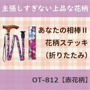 杖 ステッキ 折りたたみ 介護 マキテック あなたの相棒2 花柄ステッキ 赤花柄 OT-812|harika-gift