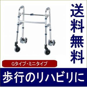 歩行器 介護用品 リハビリ 歩行補助 高齢者用 折りたたみ イーストアイ セーフティーアームウォーカー G タイプ ミニタイプ SAWGSR 送料無料|harika-gift