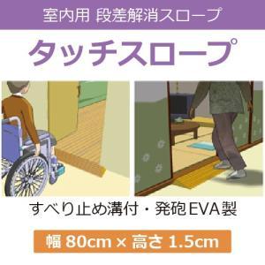【品番】TS80-15 【商品名】段差解消スロープ タッチスロープ 【サイズ】高さ1.5cm×奥行6...