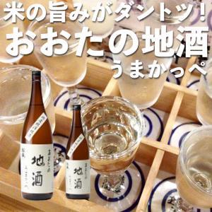 ●箱サイズ:地酒(うまかっぺ)8×8×30.5cm ●現寸サイズ:【地酒(うまかっぺ)】直径7.5c...