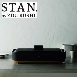 ホットプレート STAN. ZOJIRUSHI 象印 SE1-450-3 高級 贈答品 家電 ランキ...