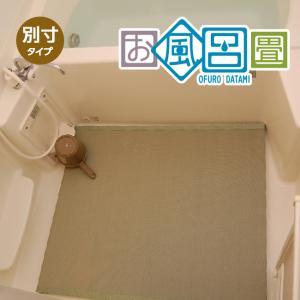 サイズオーダー お風呂畳 別寸タイプ 縦59-98cm×横59-98cm ※洗い場にぴったり畳を敷き...