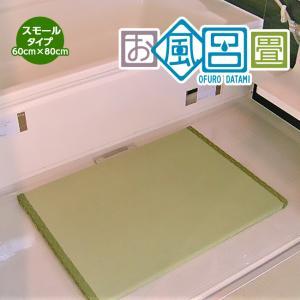 お風呂畳 スモールサイズ 縦60cm×横80cm 送料無料 お風呂 風呂 マット お風呂マット 浴室...