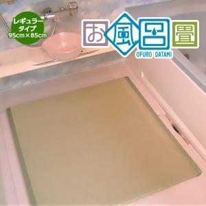お風呂畳 レギュラーサイズ 縦95cm×横85cm 送料無料 お風呂 風呂 マット お風呂マット 浴...