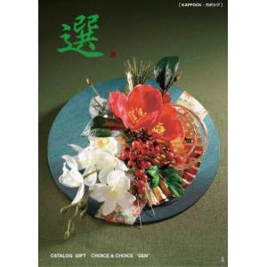 カタログギフト CHOICE&CHOICE カポック|harikasimizu
