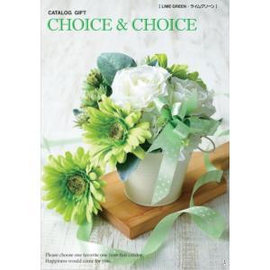 カタログギフト CHOICE&CHOICE ライムグリーン|harikasimizu