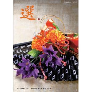 カタログギフト CHOICE&CHOICE パキラ|harikasimizu