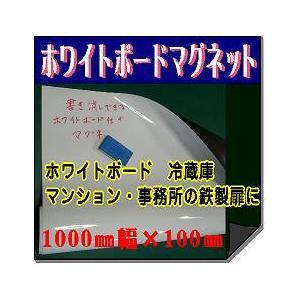 《ワケアリ特価》 ホワイトボードマグネットシート 【切売り】 1000mm幅を100mm単位で