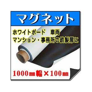 マグネットシート 【切売り】 1020mm幅を100mm単位で