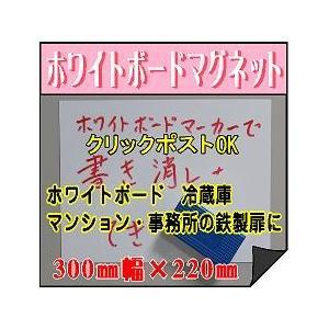 《ワケアリ特価》 ホワイトボードマグネットシート 【A4サイズ】