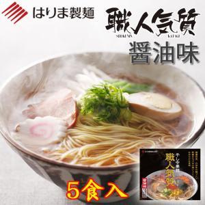 播州 干し中華麺 職人気質 ラーメンスープ付 5食入り