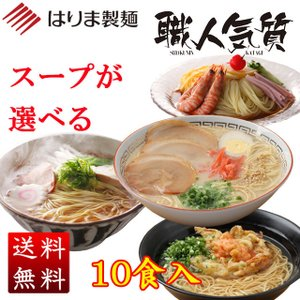 とんこつ味も!選べるスープ4種類『播州 干し中華麺 職人気質 10食入