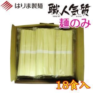 播州 干し中華麺 職人気質  麺のみ18食入(80g/1食)(スープなし)
