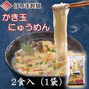 かき玉にゅうめん 1袋(2食) [のし・包装対象外]|harima-seimen