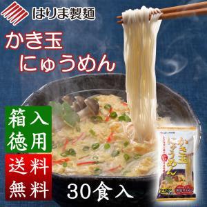 かき玉にゅうめん 15袋(30食)入 [のし・包装対象外] |harima-seimen