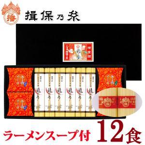 揖保乃糸 ギフト 手延中華麺「龍の夢」 ラーメンスープ(しょうゆ・しお)付 12食入