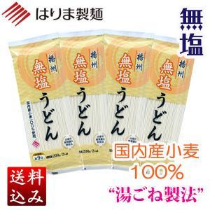 麺造りの本場、播州からお届けする塩を加えない国内産小麦粉のみのうどん。  製法特許「湯ごね製法」が、...