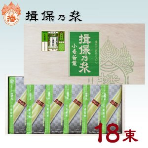 揖保乃糸 小麦若葉 3束×6袋 900g|harima-seimen