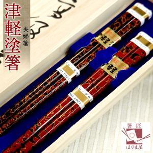 津軽塗り箸 夫婦箸 桐箱入り 父の日 ギフト 母の日  結婚...