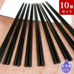 すべらない箸 10膳入 22.5cm 業務用箸 箸 セット 食洗機対応 エコ箸 プラスチック お箸 ...