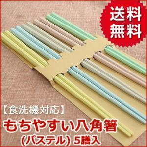 もちやすい八角箸(パステル) 5膳入 23cm 【食洗機対応】