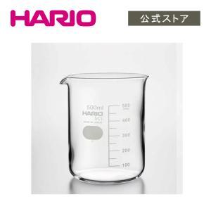 ハリオ HARIO H32ライフスタイル・ラボ ビーカー500ML|hariopartscenter