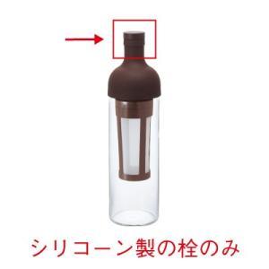 F-FIB-CBR フィルターインコーヒーボトル ショコラブラウン栓|hariopartscenter