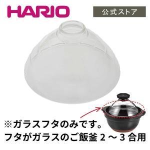 ハリオ(HARIO)ご飯釜 ガラスフタ/ふた/F-TND-200|hariopartscenter
