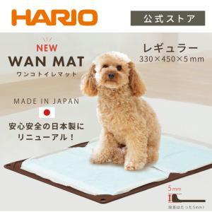ワンコトイレマット レギュラー ショコラブラウン /PTS-TMR-CBR/ハリオ(HARIO)