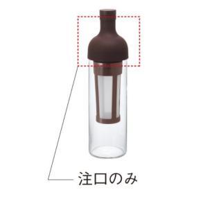 HARIO フィルターインコーヒーボトル ショコラブラウン注口のみ/SG-FIC-70-CBR|hariopartscenter