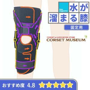 膝サポーター その他の疾患 固定用 後十字靭帯損傷 エクスエイドニーPCL|haripico