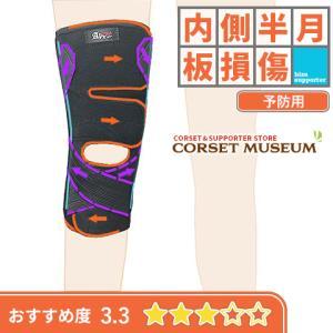 膝サポーター 膝 サポーター スポーツ 内側半月板 予防 薄手ひざプロテクター|haripico