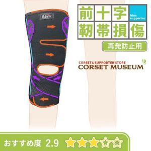 膝サポーター 膝 サポーター スポーツ 前十字靭帯 再発防止 薄手ひざプロテクター|haripico