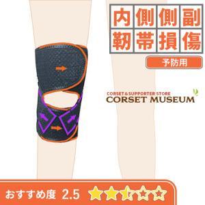 膝サポーター 膝 サポーター スポーツ 内側側副靱帯 予防 薄型膝裏クロスXG|haripico