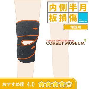 膝サポーター 膝 サポーター スポーツ 内側半月板 保護 ひざガード|haripico