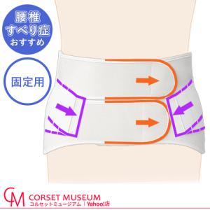 腰痛ベルト 腰 ベルト コルセット 医療用 医療 腰椎すべり症 固定 サクロデラックス|haripico
