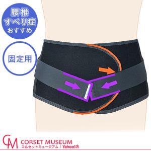 腰痛ベルト 腰 ベルト コルセット 腰椎すべり症 固定 プロハード|haripico